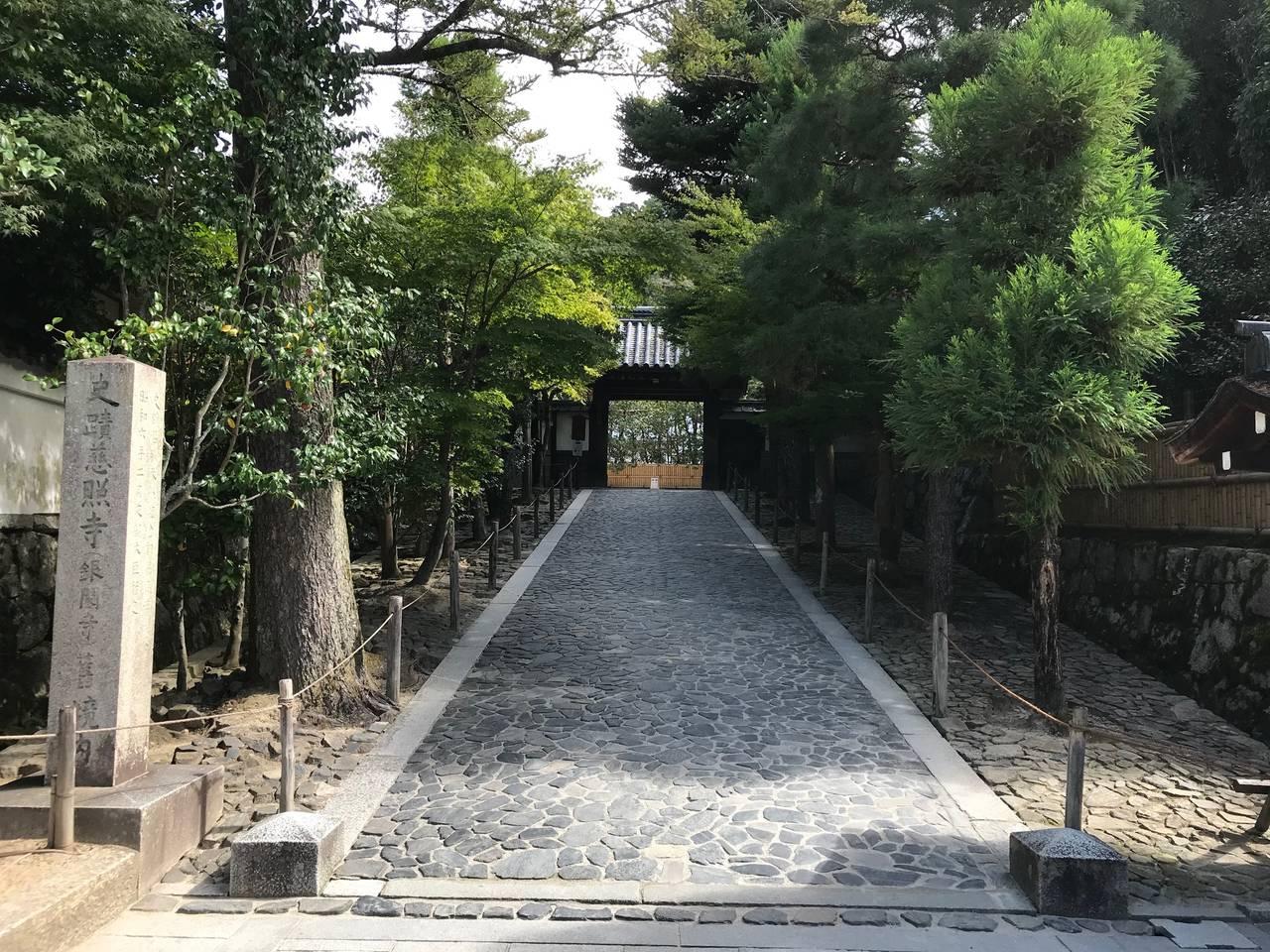 Ginkakuji Temple Entrance